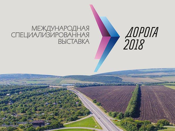 Компания СОЛИДТЕХ приняла участие в выставке «Дорога 2018»
